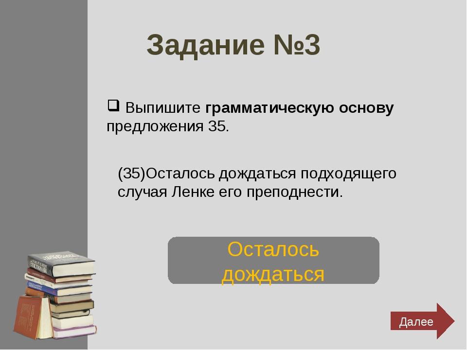 Задание №3 Выпишите грамматическую основу предложения 35. (35)Осталось дождат...