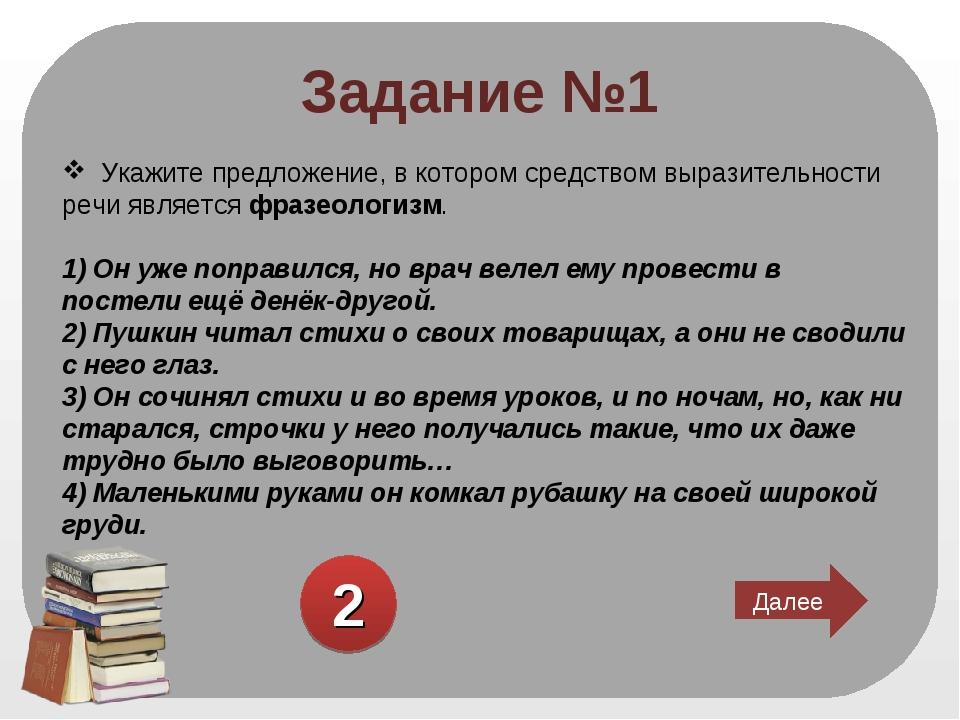 Задание №1 Укажите предложение, в котором средством выразительности речи явля...