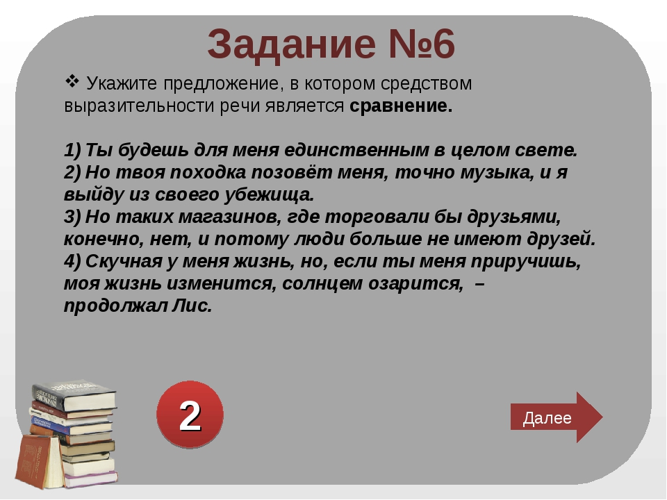 Задание №6 Укажите предложение, в котором средством выразительности речи явля...