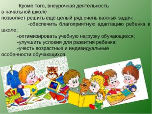Кроме того, внеурочная деятельность в начальной школе позволяет решить ещё ц