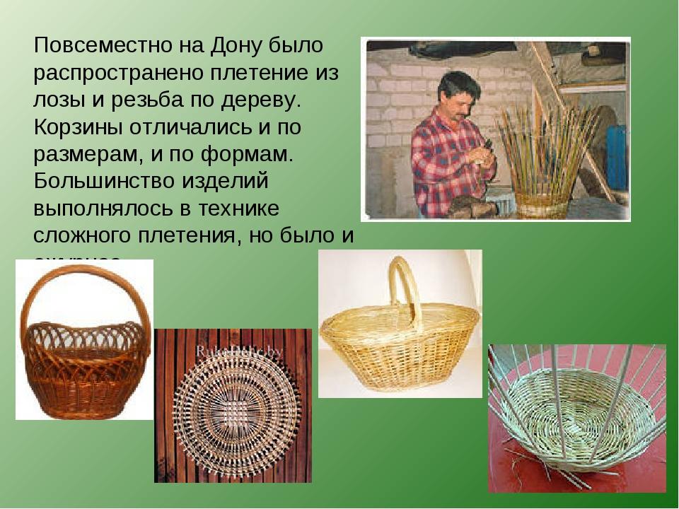Повсеместно на Дону было распространено плетение из лозы и резьба по дереву....