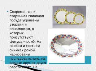 Современная и старинная глиняная посуда украшены узорами и орнаментом, в кот
