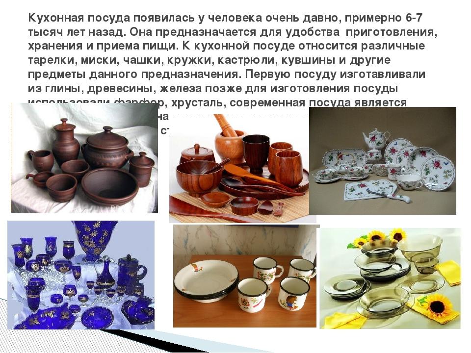 Кухонная посуда появилась у человека очень давно, примерно 6-7 тысяч лет наз...