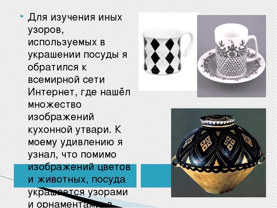 Для изучения иных узоров, используемых в украшении посуды я обратился к всем...
