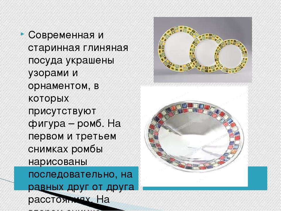 Современная и старинная глиняная посуда украшены узорами и орнаментом, в кот...