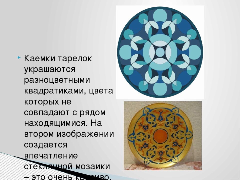 Каемки тарелок украшаются разноцветными квадратиками, цвета которых не совп...