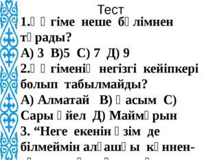 Тест 1.Әңгіме неше бөлімнен тұрады? А) 3 В)5 С) 7 Д) 9 2.Әңгіменің негізгі ке
