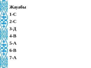 Жауабы 1-С 2-С 3-Д 4-В 5-А 6-В 7-А Бағалау 0 қате – «5» 1-2 қате – «4» 3-4қат