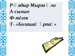 Р-Қадыр Мырза Әли А-сынып Ф-тілек Т- «Болашақ ұрпақ»