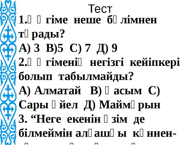 Тест 1.Әңгіме неше бөлімнен тұрады? А) 3 В)5 С) 7 Д) 9 2.Әңгіменің негізгі ке...
