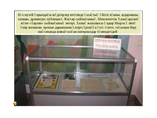 Бұл музей қорындағы жәдігерлер негізінде қазақтың әйгілі ақыны, аудармашы, сы...