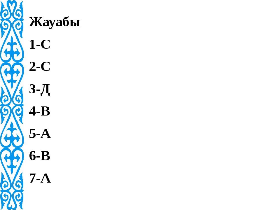 Жауабы 1-С 2-С 3-Д 4-В 5-А 6-В 7-А Бағалау 0 қате – «5» 1-2 қате – «4» 3-4қат...