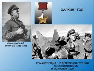 КОМАНДУЮЩИЙ ОКРУГОМ 1939 -1940 КОМАНДУЮЩИЙ 1-Й АРМЕЙСКОЙ ГРУППОЙ СОВЕТСКИХ ВО