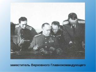 заместитель Верховного Главнокомандующего