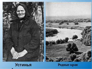Устинья Артемьевна Жукова в 30-е годы Родные края