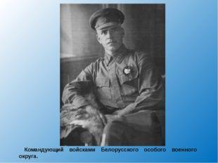 Командующий войсками Белорусского особого военного округа.