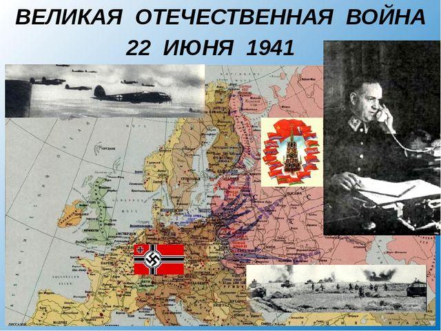 22 ИЮНЯ 1941 ВЕЛИКАЯ ОТЕЧЕСТВЕННАЯ ВОЙНА