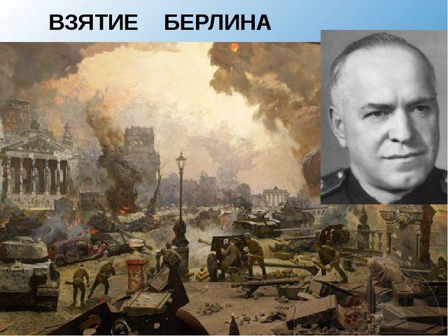 ВЗЯТИЕ БЕРЛИНА