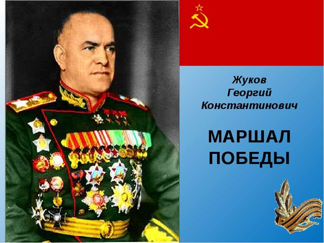 Жуков Георгий Константинович МАРШАЛ ПОБЕДЫ