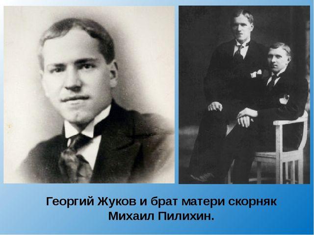 Георгий Жуков и брат матери скорняк Михаил Пилихин.