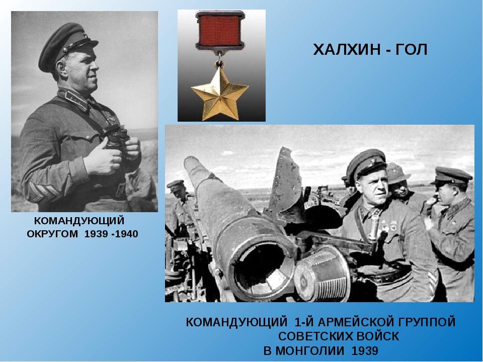 КОМАНДУЮЩИЙ ОКРУГОМ 1939 -1940 КОМАНДУЮЩИЙ 1-Й АРМЕЙСКОЙ ГРУППОЙ СОВЕТСКИХ ВО...