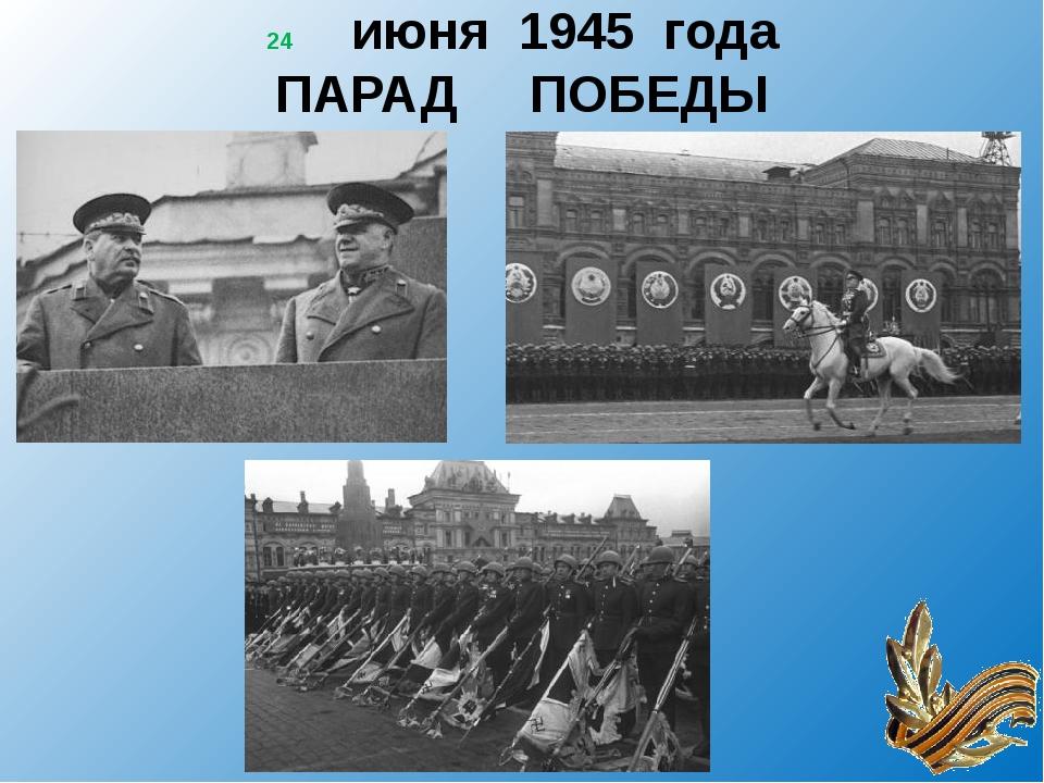 июня 1945 года ПАРАД ПОБЕДЫ