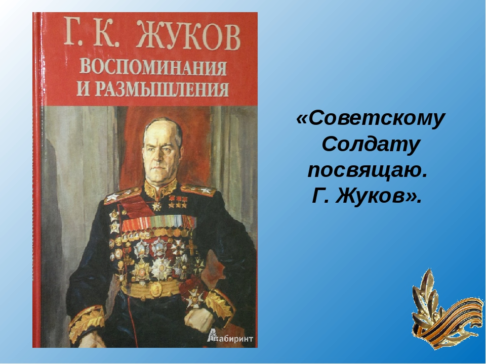 «Советскому Солдату посвящаю. Г. Жуков».