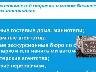 К туристической отрасли в малом бизнесе Крыма относятся: частные гостевые дом