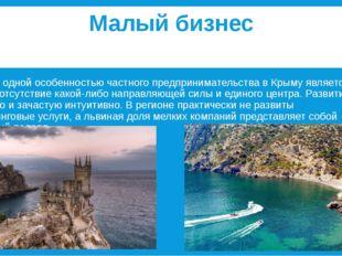 Малый бизнес Еще одной особенностью частного предпринимательства в Крыму явл