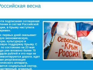 Российская весна С момента подписания соглашения о вступлении в состав Россий