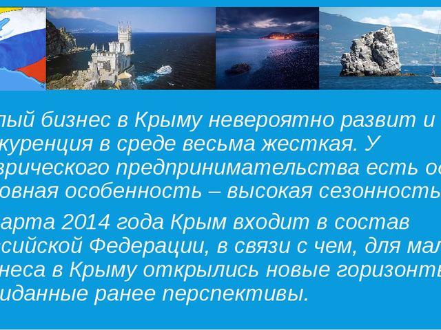 Малый бизнес в Крыму невероятно развит и конкуренция в среде весьма жесткая....