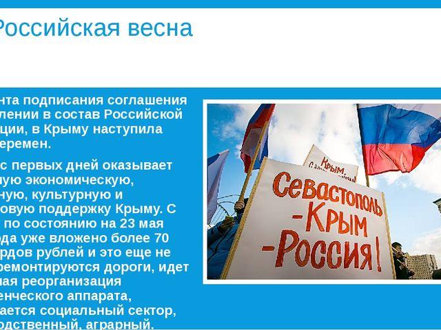 Российская весна С момента подписания соглашения о вступлении в состав Россий...