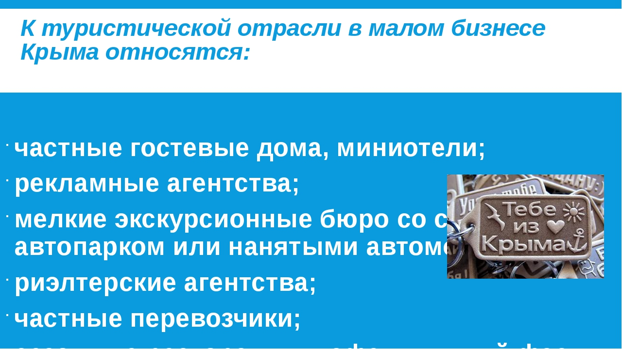 К туристической отрасли в малом бизнесе Крыма относятся: частные гостевые дом...