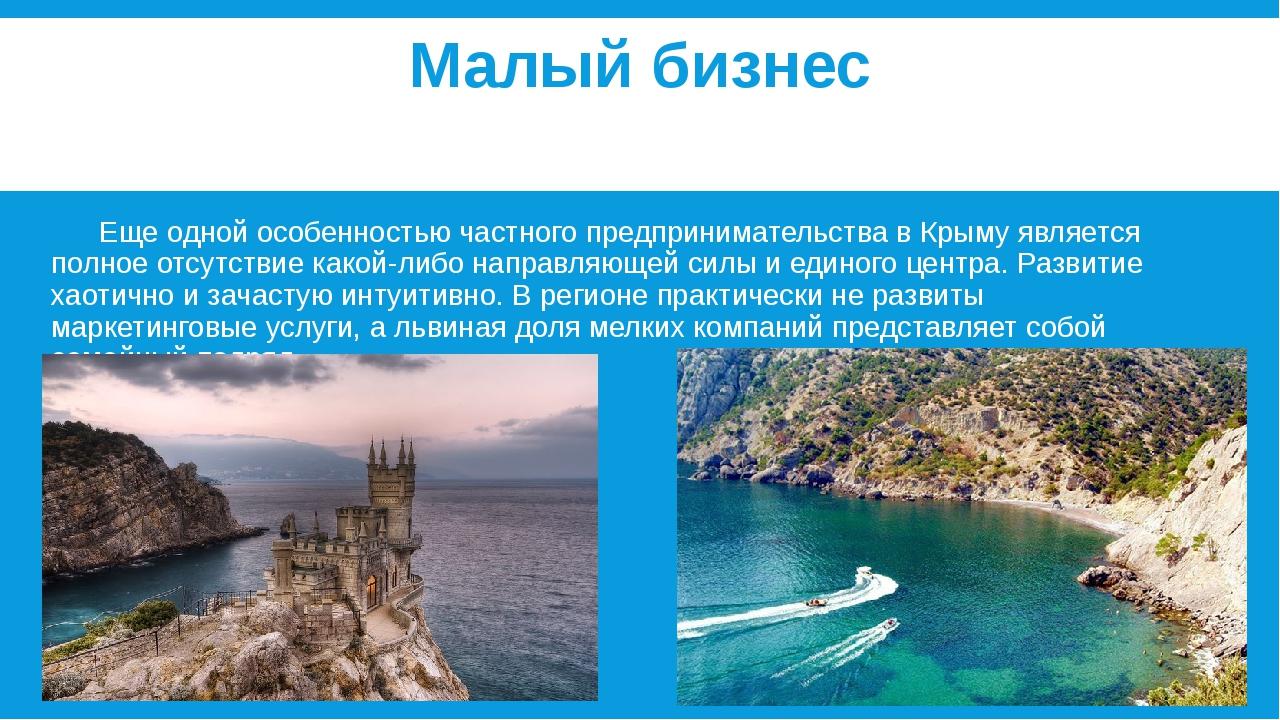 Малый бизнес Еще одной особенностью частного предпринимательства в Крыму явл...