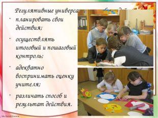Регулятивные универсальные учебные действия планировать свои действия; осущес