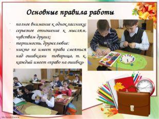 Основные правила работы полное внимание к однокласснику; серьезное отношение