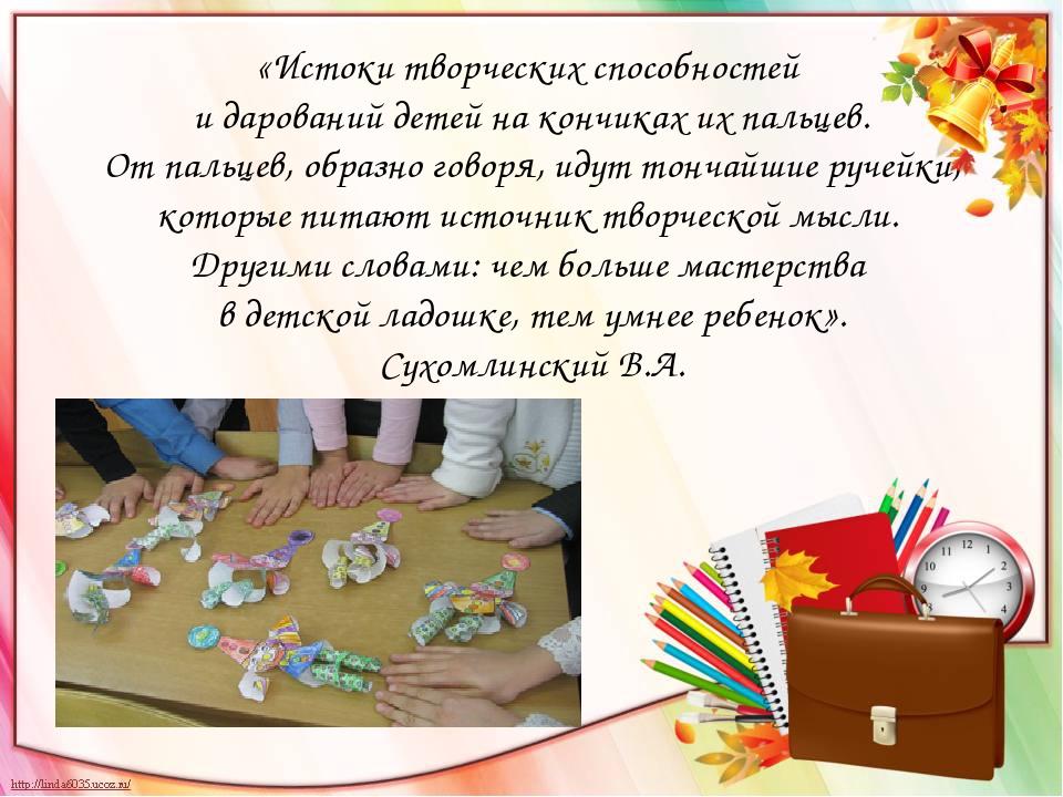 «Истоки творческих способностей и дарований детей на кончиках их пальцев. От...