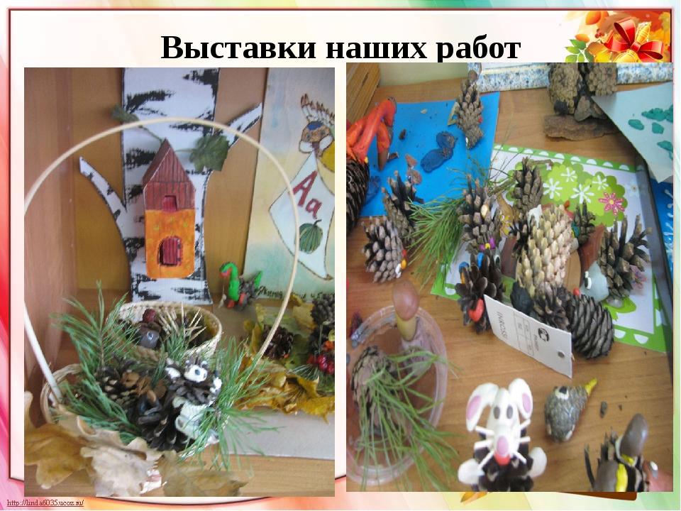 Выставки наших работ