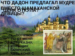 ЦЕНА ОТКУПА? «…ПОПРОСИ ТЫ ОТ МЕНЯ ХОТЬ КАЗНУ, ХОТЬ ЧИН БОЯРСКИЙ, ХОТЬ КОНЯ С