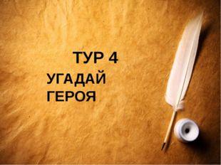 ЧАСТЬ 4 ТУР 4 УГАДАЙ ГЕРОЯ