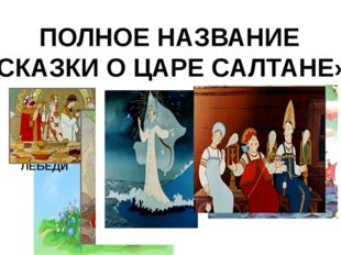 СКАЗКА О ЦАРЕ САЛТАНЕ, О СЫНЕ ЕГО СЛАВНОМ И МОГУЧЕМ БОГАТЫРЕ КНЯЗЕ ГВИДОНЕ С