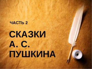 ЧАСТЬ 2 СКАЗКИ А. С. ПУШКИНА