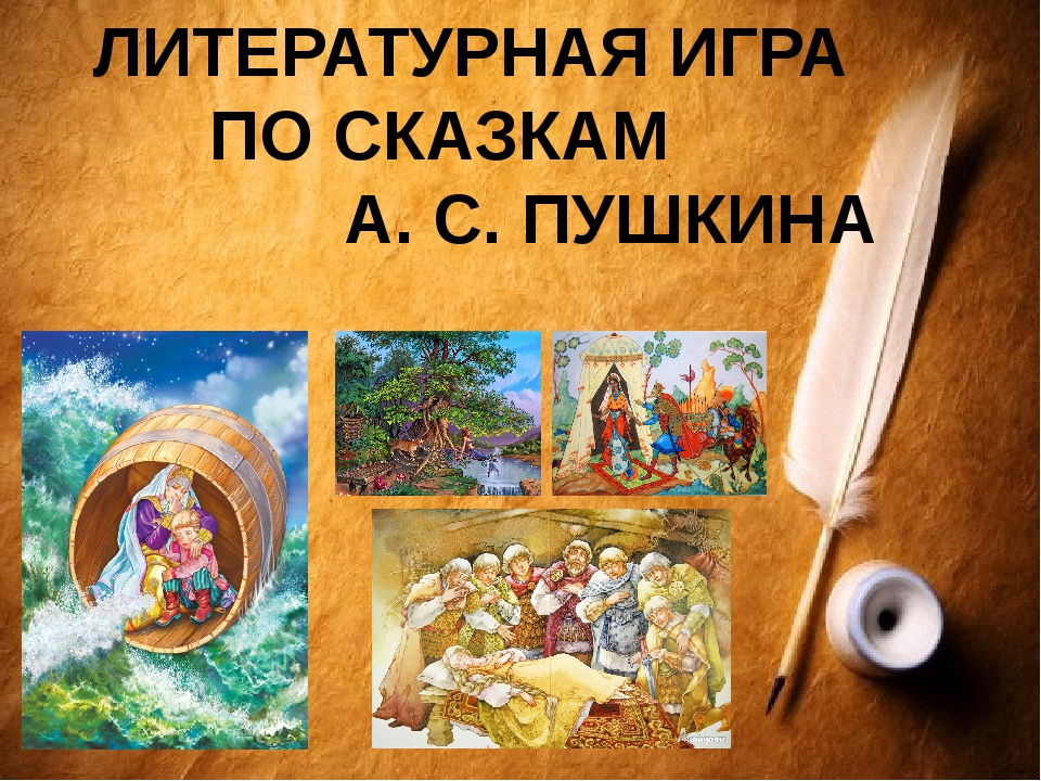 ЛИТЕРАТУРНАЯ ИГРА ПО СКАЗКАМ А. С. ПУШКИНА