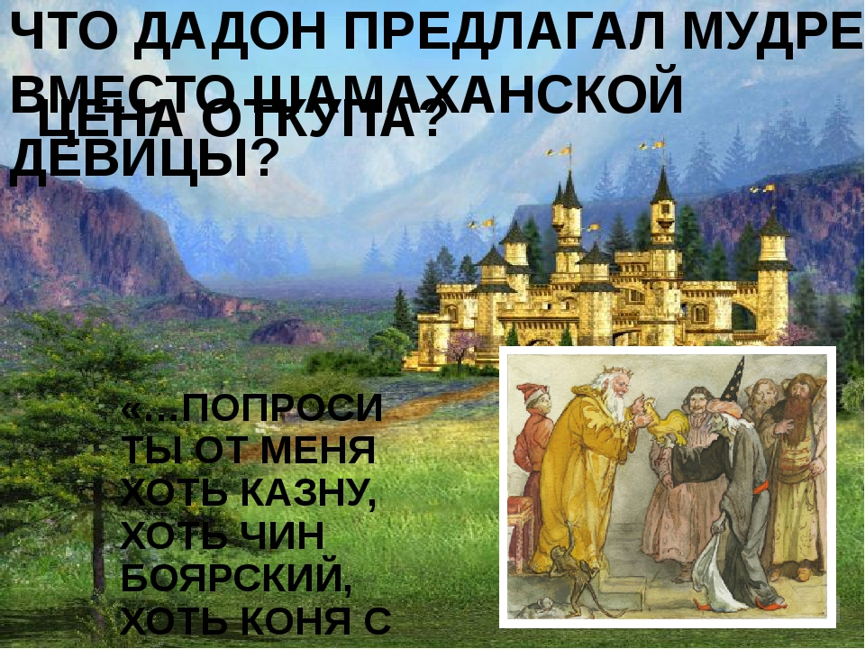 ЦЕНА ОТКУПА? «…ПОПРОСИ ТЫ ОТ МЕНЯ ХОТЬ КАЗНУ, ХОТЬ ЧИН БОЯРСКИЙ, ХОТЬ КОНЯ С...