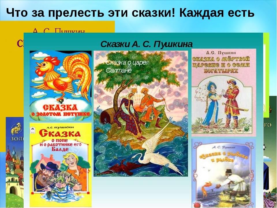 Сказки а.с. пушкина с рисунками
