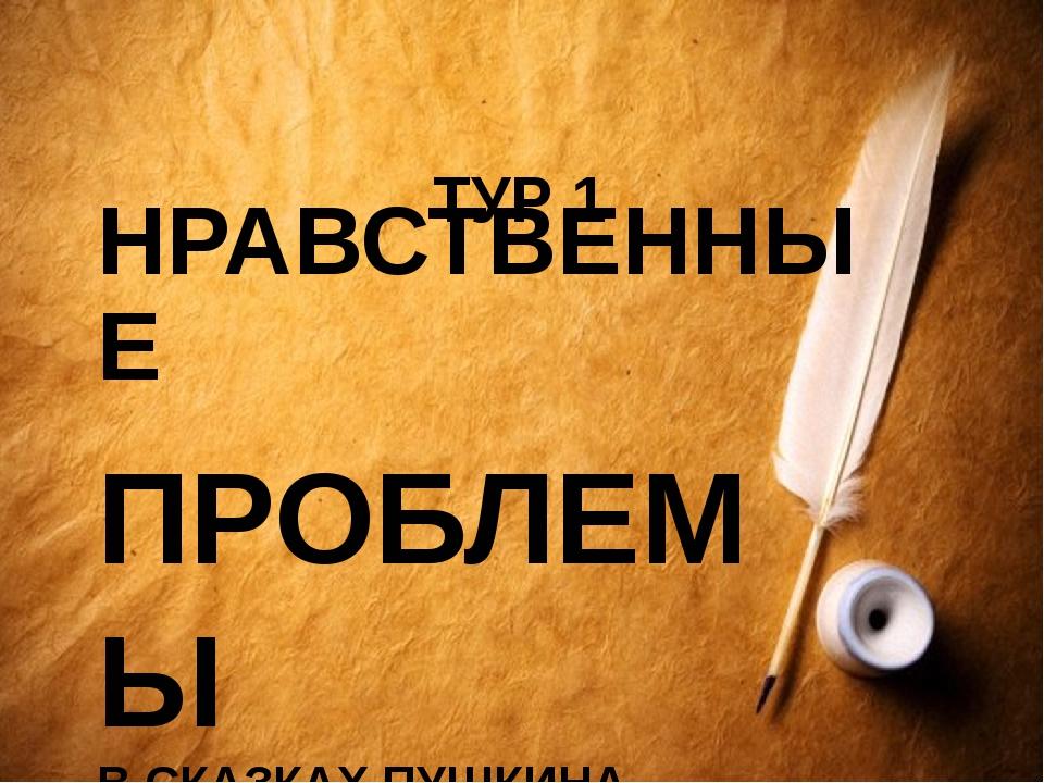 НРАВСТВЕННЫЕ ПРОБЛЕМЫ В СКАЗКАХ ПУШКИНА ТУР 1