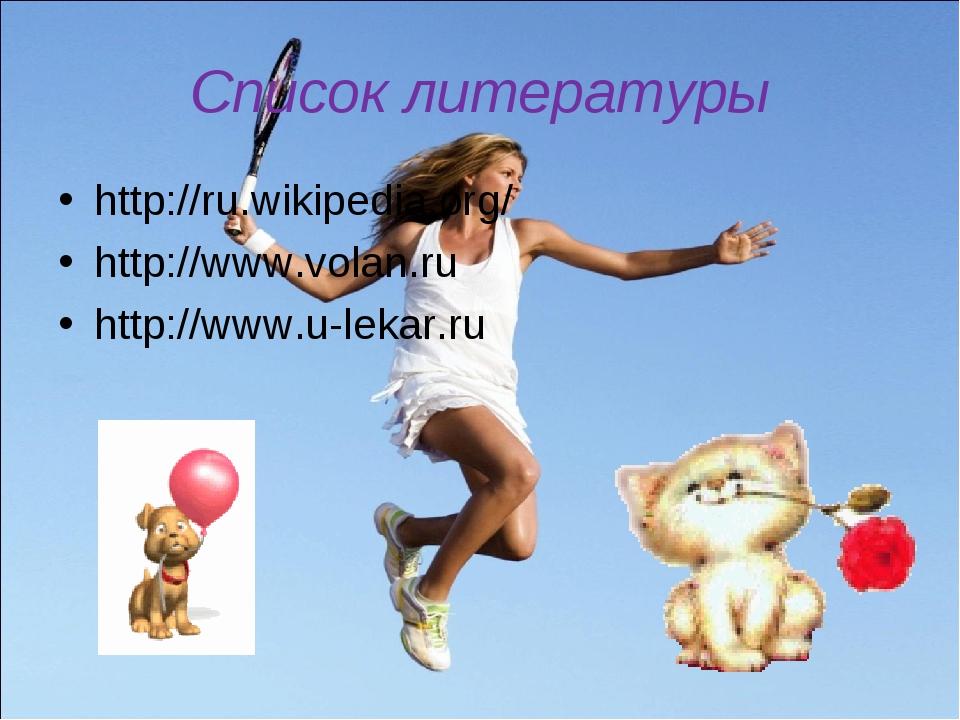 Список литературы http://ru.wikipedia.org/ http://www.volan.ru http://www.u-l...