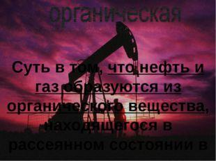 Основные месторождения нефти и газа совпадают с крупнейшими зонами распростра