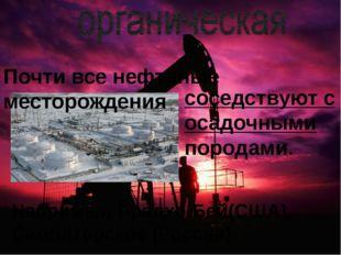 В 1892 В. Д. Соколов, предположил, что возникновение нефти может быть связано