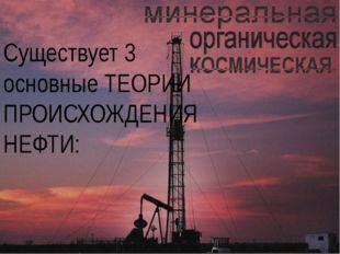 Эта теория утверждает, что нефть образуется на больших глубинах при высокой